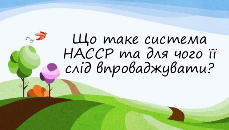 Що таке HACCP?