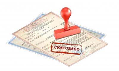 Про скасування обов'язкової сертифікації продукції